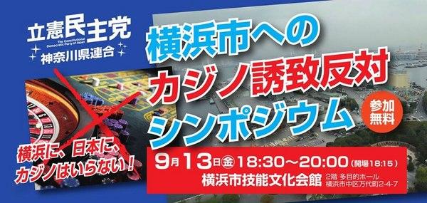 横浜市へのカジノ誘致反対シンポジウム.jpg