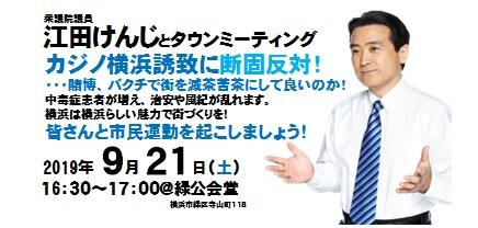 江田けんじTMサムネイル.jpg