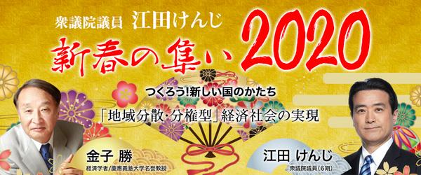 新春の集い2020.jpg