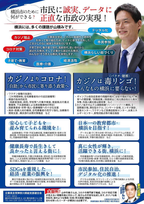 横浜市長選挙裏面.jpg