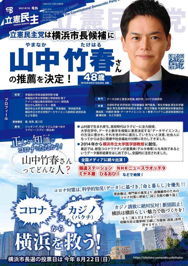横浜市長選表面.jpg