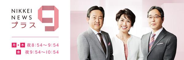 日経ニュースプラス9バナー2.jpg