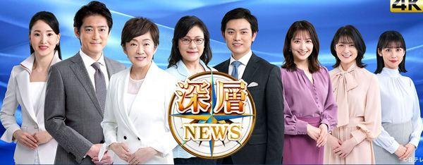 20210921_深層NEWSバナー.JPG