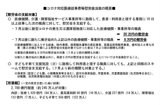 医療従事者慰労金.jpg