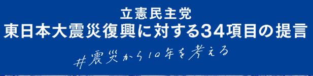 東日本大震災復興に対する34項目の提言.png