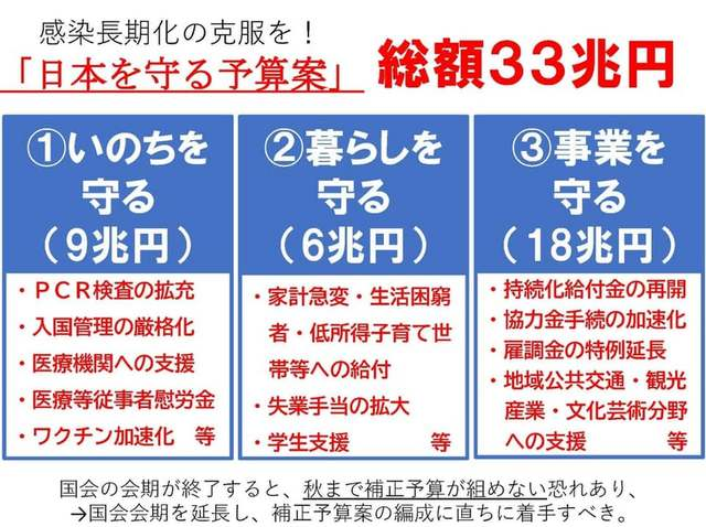立民補正予算案.jpg