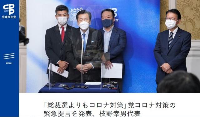 「総裁選よりもコロナ対策」党コロナ対策の緊急提言を発表、枝野幸男代表.jpgのサムネール画像