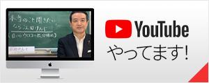 江田けんじの活動を動画で紹介 江田けんじチャンネル